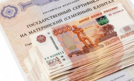 Материнский капитал 2021 в Череповце